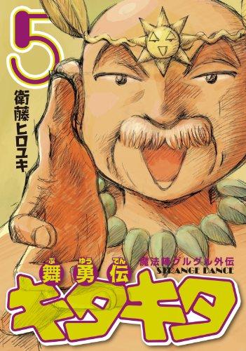 魔法陣グルグル外伝 舞勇伝キタキタ(5) (ガンガンコミックスONLINE)