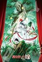 エンスカイ 1000Tピース ジグソーパズル 魔法使いの嫁 夜の愛し仔(スレイ・ベガ)(51x73.5cm)