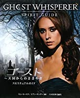 ゴースト―天国からのささやき スピリチュアルガイド (スクリーンプレイ・シリーズ姉妹編)