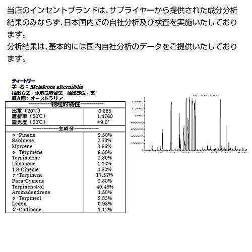 ティートリー10mlティートゥリーインセントエッセンシャルオイル精油アロマオイル