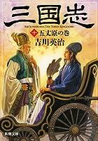 三国志(十) 五丈原の巻 (新潮文庫)