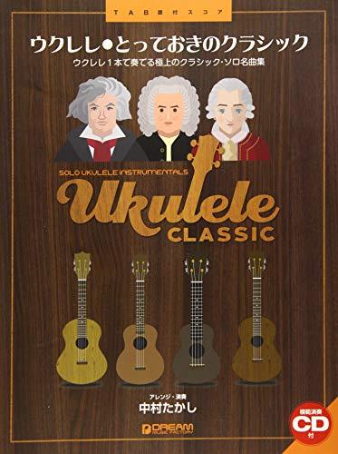 ウクレレ/とっておきのクラシック 模範演奏CD付