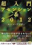 超入門アセンション&2012 (5次元文庫)