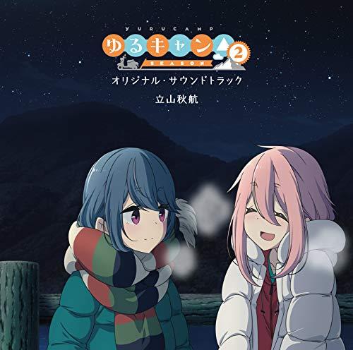 TVアニメ『ゆるキャン△ SEASON2』オリジナル・サウンドトラック - 立山秋航