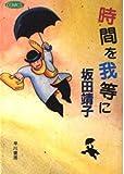 時間を我等に (ハヤカワ文庫 JA (506))