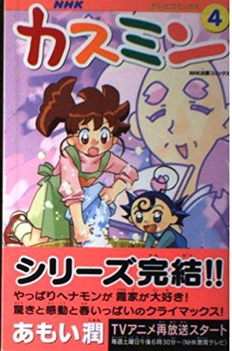 カスミン 4 (テレビコミックス)の詳細を見る