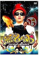 無名の心 [DVD]