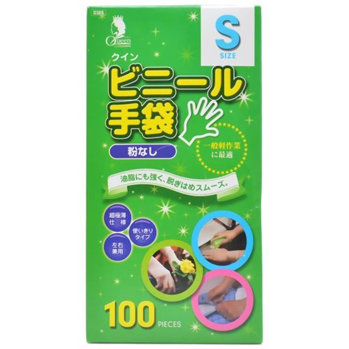 コンサルタントライオンピービッシュクイン ビニール手袋(パウダーフリー) S100枚