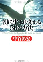 表紙: 朝に生まれ変わる50の方法 (PHP文庫) | 中谷彰宏