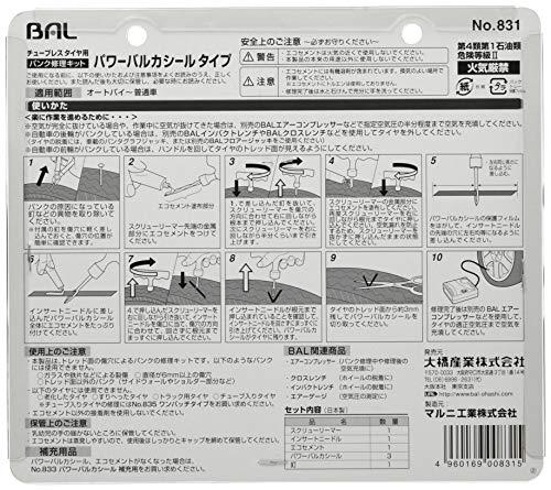 BAL(大橋産業)パンク修理キットパワーバルカシールタイプ831[HTRC3]