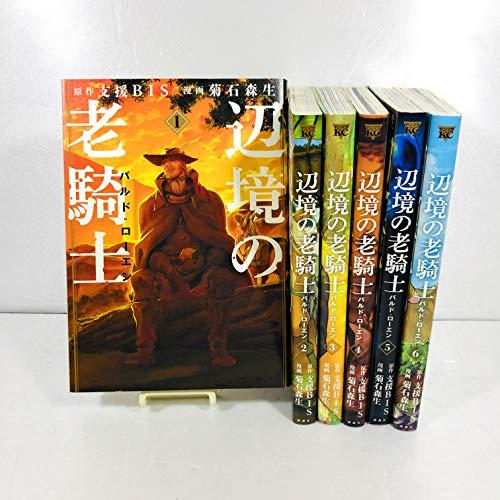 辺境の老騎士 バルド・ローエン コミック 1-6巻セット [コミック] 菊石森生; 支援BIS