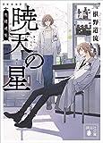 新装版 暁天の星 鬼籍通覧 (講談社文庫)