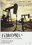 石油の呪い――国家の発展経路はいかに決定されるか