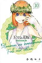 五等分の花嫁 フルカラー版 第10巻