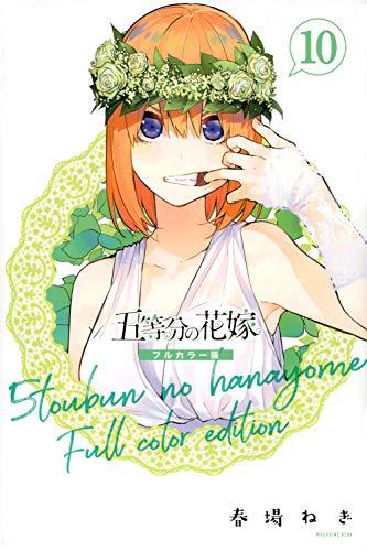 五等分の花嫁 フルカラー版(10) _0