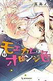 モエカレはオレンジ色(11) (デザートコミックス)