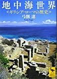 地中海世界 ギリシア・ローマの歴史 (講談社学術文庫)