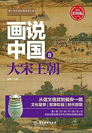 画说中国·大宋王朝(看得见的中国历史)