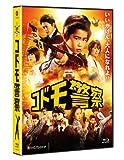コドモ警察 [Blu-ray] image
