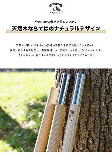 フィールドア『木製テントポール240』