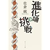 進化論の挑戦 (角川ソフィア文庫)
