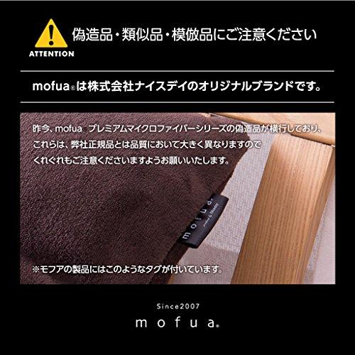 ナイスデイ mofua プレミアムマイクロファイバー枕カバー 50020013