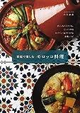 家庭で楽しむモロッコ料理: タジンもクスクスも。じっくり作るスパイシー&マイルドな本格レシピ
