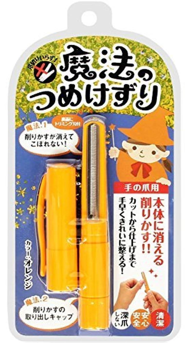 編集者きらめくアルファベット魔法のつめけずり オレンジ × 6個セット