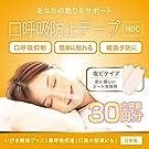 [Amazon限定ブランド] HOC 口呼吸防止テープ 30回分 塩ビタイプ いびき対策
