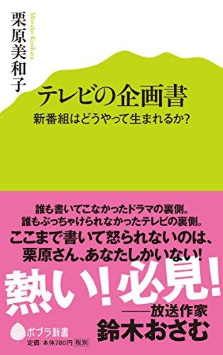 (058)テレビの企画書 (ポプラ新書)