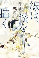 新鋭・砥上裕將の水墨画小説『線は、僕を描く』に拍手!