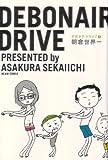 デボネア・ドライブ / 朝倉 世界一 のシリーズ情報を見る