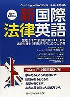 新国際法律英語