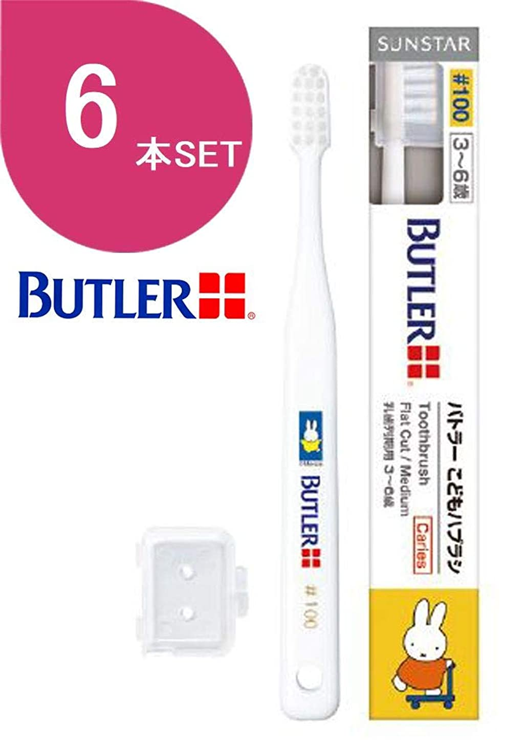 兵士呼ぶ艶サンスター バトラー(BUTLER) 歯ブラシ ミッフィーシリーズ 6本 #100(3~6才乳歯列期用)