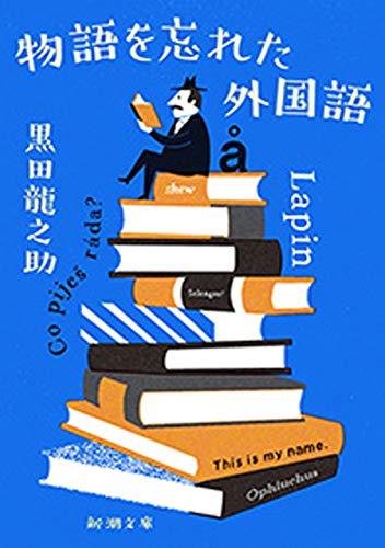 物語を忘れた外国語(新潮文庫)