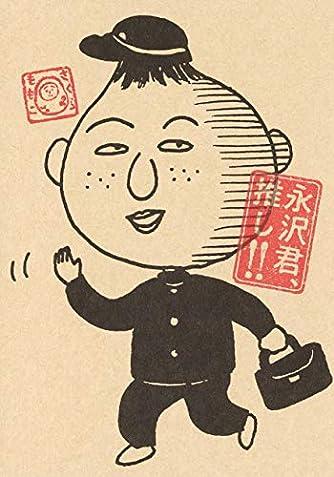 永沢君、推し!! (愛蔵版コミックス)