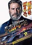 ワイルド・レース[DVD]