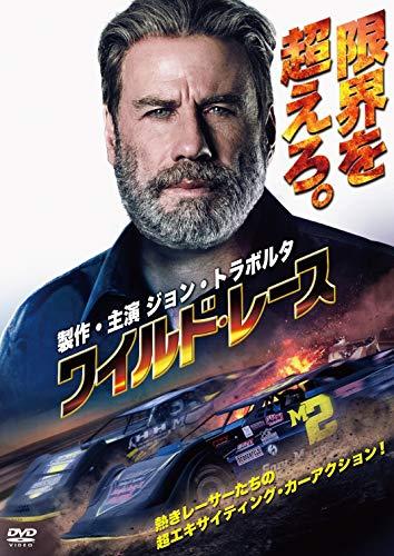 ワイルド・レース [DVD]