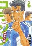 コラソン サッカー魂(6) (ヤンマガKCスペシャル)
