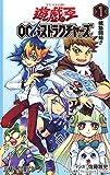 遊☆戯☆王OCGストラクチャーズ 1 (ジャンプコミックス)