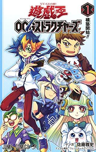 遊☆戯☆王 OCG ストラクチャーズ 1 (ジャンプコミックス)