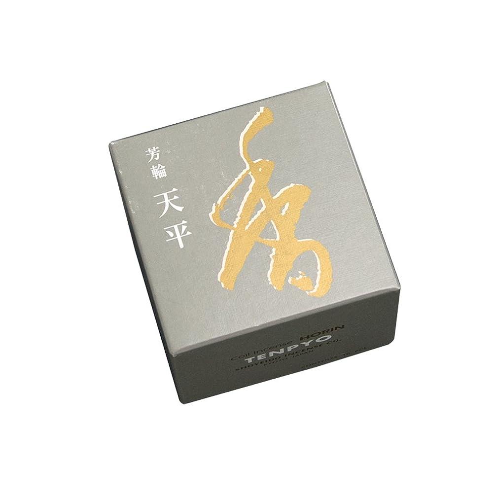 粘り強いエアコン強盗松栄堂のお香 芳輪天平 渦巻型10枚入 うてな角型付 #210521