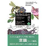 動物意識の誕生 上: 生体システム理論と学習理論から解き明かす心の進化