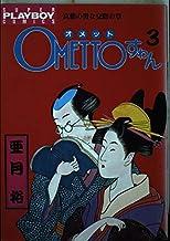 OMETTOすわん 3 (プレイボーイコミックス)