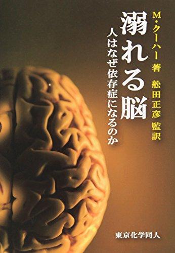 溺れる脳: 人はなぜ依存症になるのか