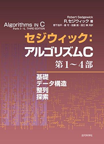 セジウィック:アルゴリズムC 第1~4部 ―基礎・データ構造・整列・探索―