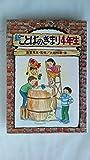 新ことばのきまり〈4年生〉 (さ・え・ら図書館)
