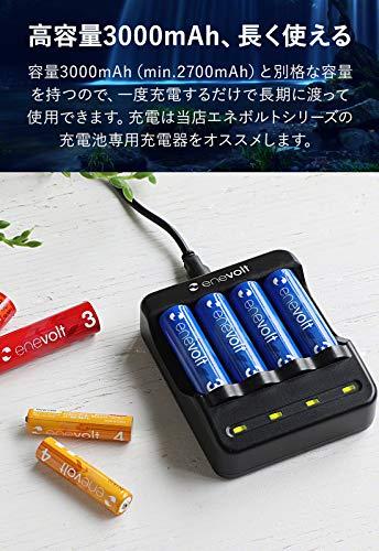 enevolt(エネボルト)大容量単3形充電池3000mAhニッケル水素充電池単3充電池3RSYSTEMS8本セット