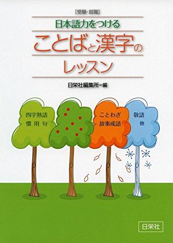 日本語力をつけることばと漢字のレッスン―受験・就職