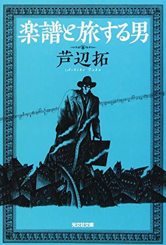 楽譜と旅する男 (光文社文庫)